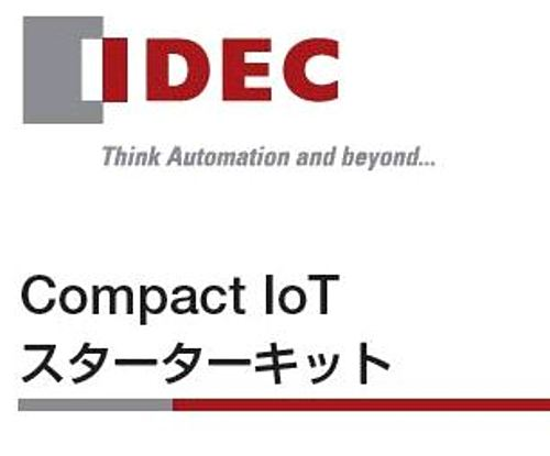 IDEC Compact IoTスターターキット リレー出力 FC6A-SKD16RCRC